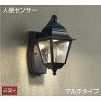 大光電機 LED人感センサー付アウトドアブラケット DWP38470Y