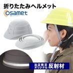 【オサメット】A4サイズに収納できる防災ヘルメット 当店だけのオリジナル反射材付き(ホワイト)