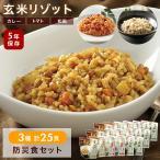 非常食 玄米リゾット 3種 25袋 セット 5年保存8日分 1人 防災セット 保存食 調理不要 無水 和風 トマト カレー レトルトパウチ アスト