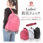 レディース防災リュック 女性用 非常持出袋 オシャレ 防災リュック 単品 リュックだけ 防災グッズ 防災用品 防災バッグ ※中身はないリュック単体のみの販売です