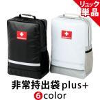 非常持出袋 plus+ 非常持出袋シリーズのフラッグシップモデル!大容量!防炎防水防汚素材!※リュックのみの販売です