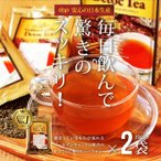美容健康茶 ダイエット茶 2袋×(2包入り)初めての方も安心のお試し限定価格480円!! ゴールデンキャンドル