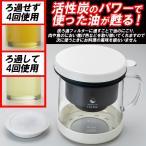 オイルポット 耐熱ガラス製 炭 ろ過 油こし器 ホワイト KWP-GN