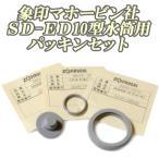 象印 SD-ED10用 パッキン メール便 対応 代金引換・携帯払い不可
