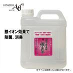 消臭剤 消臭 抗菌 抗酸化 銀次郎 詰め替え用 2L 送料無料