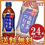 送料無料  烏龍茶 ウーロン茶 日本の烏龍茶 つむぎ 500ml ペットボトル 1ケース 24本
