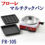 Yahoo!こだわりキッチンプロの道具屋さんホットプレート たこ焼き グリル鍋 ひとり用 フローレ マルチクックパン FR-105 タコ焼き器 たこ焼きプレート