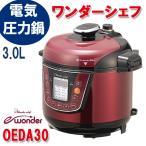 ショッピング圧力鍋 電気圧力鍋 3L ワンダーシェフ OEDA30 マイコン式 炊飯器にも