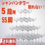 シャンパンタワー用グラス 割れない トライタン製 55+1脚セット(5段分・トレー別売り))