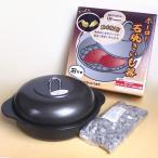 IH対応 ホーロー 石焼き芋鍋 天然石付 24cm