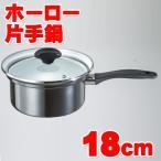 片手鍋 IH対応 ホーロー製 18cm 玉虫色 オニキスシリーズ ON-18K