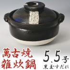 土鍋 一人用 黒玉すだれ 5.5号 萬古焼 雑炊鍋