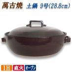 土鍋 IH対応 スタイルブラウン 9号 28.8cm 4〜5人用 萬古焼