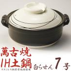 土鍋 IH対応 土鍋 7号 2〜3人用 白らせん 萬古焼 日本製