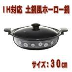 IH対応 土鍋風 ホーロー鍋 室町 30cm