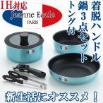 取っ手がとれて便利なIH対応ふっ素加工フライパン&鍋セット