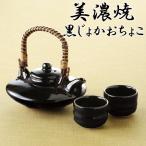 直火OK!焼酎の熱燗を楽しむならコレ  黒じょか おちょこ 2盃 セット 美濃焼 日本製