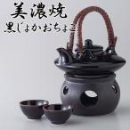 直火OK!焼酎の熱燗を楽しむならコレ  日本製 黒じょか おちょこ 2盃 コンロ付 美濃焼