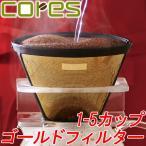 ゴールドフィルター 1-5カップ C240 コレス