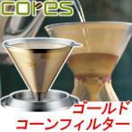 送料無料  コーンフィルター ゴールドフィルター C275GD コレス