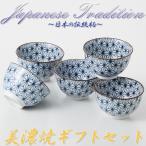 日本製 湯呑み 来客用 湯のみ 5個セット 美濃焼 日本の伝統柄 麻の葉