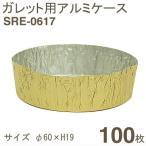 ガレット用アルミケース(SRE-0617) 100枚