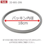 ショッピング圧力鍋 メール便 利用可 圧力鍋フィスラーFissler専用パッキン(鍋の内径18cm用) ミニロイヤル2.5L用(部品番号:32-