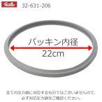 メール便 利用可 Fissler フィスラー 圧力鍋専用パッキン(鍋の内径22cm用) 3.5L・4.5L・6L用 (部品番号:32-631-206)