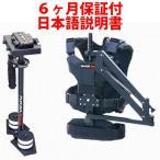 【レッスン用DVD教材付】フライカム Flycam 5000 +アーム&ベスト カメラ スタビライザー セット