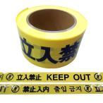 標識テープ「キケン立入禁止」 (A)