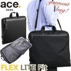 ガーメントケース ace.GENE エース ジーン 衣料鞄 スーツ収納 ビジネス 軽い ポケットあり ショルダーベルト FLEX LITE FIT フレックスライト フィット