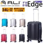 スーツケース デカかる エッジ 拡張 アジア・ラゲージ 旅行用品 ハードケース キャリー バッグ キャリーケース メンズ レディース ブランド 旅行