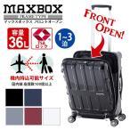 ショッピングアジア スーツケース キャリーケース A.L.I アジアラゲージ MAXBOX マックスボックス フロントオープン メンズ