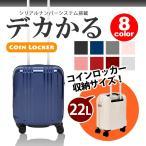 A.L.I アジアラゲージ スーツケース デカかる2 コインロッカー収納サイズ キャリーケース ハードケース 22L 旅行 出張 MM-5555 ali-mm-5555