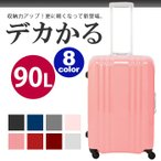 A.L.I アジアラゲージ スーツケース デカかる2 キャリーケース ハードケース 90L 旅行 出張 MM-5688 ali-mm-5688