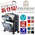 キャリーケース スーツケース ハード キャリーバッグ アジアラゲージ A.L.I 送料無料 パンテオン PANTHEON TSA TSAロック フロントポケット ハードケース