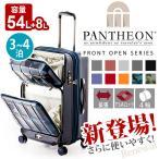 キャリーケース スーツケース ハード キャリーバッグ アジアラゲージ A.L.I 送料無料 パンテオン PANTHEON TSA TSAロック 拡張 フロントポケット ハードケース