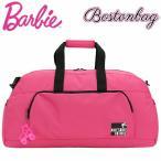 ボストン Barbie バービー メイ ボストンバッグ ショルダーボストン レディース 2way 2泊 3泊 斜め掛け 大容量 ブランド 旅行 林間 合宿 遠征 セール