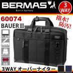ビジネスバッグ バーマス BERMAS BAUER3 バウアー3 3WAY オーバーナイター
