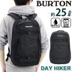 リュック BURTON バートン DAY HIKER 25L BACKPACK デイハイカー25L バックパック 正規品 デイパック リュックサック メンズ ブランド A4 B4 撥水 ハーネス 25L