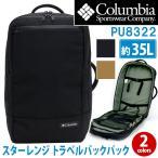 スーツケース Columbia コロンビア 旅行用品 スターレンジトラベル バックパック PU8322 スーツケース キャリーバッグ メンズ レディース 男女兼用 ブランド