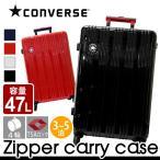 ショッピングconverse CONVERSE コンバース スーツケース Mサイズ 軽量 キャリーバッグ ハード おしゃれ 旅行 バッグ キャリーケース
