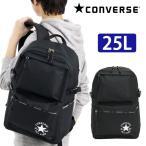 リュックサック CONVERSE コンバース スリムロゴ 2P デイパック リュック リュックサック バックパック メンズ レディース ブランド サイドジッパー 25L