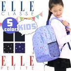 ELLE CLASSE リュックサック リュック エルクラス 送料無料 子供リュック 15L デイパック キッズ 子供 通学 小学校 女の子 EL413 elle-001