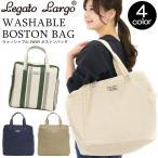 ボストンバッグ レディース LegatoLargo レガートラルゴ トート バッグ カバン 女性 女子 女の子 トートバッグ