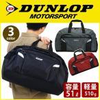 ボストンバッグ ダンロップ モータースポーツ DUNLOP MOTORSPORT
