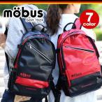 mobus モーブス リュックサック リュック デイパック バックパック 撥水性 防水性の高いターポリン素材 メンズ レディース 通学 通勤 MBX506 mobus-001