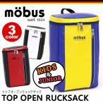 キッズ リュック mobus モーブス 送料無料 子供 バッグ リュックサック
