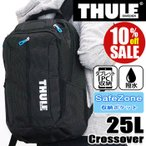 THULE バックパック スーリー Crossover 25L 正規品 国内正規販売店