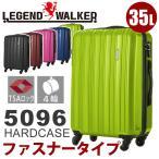 スーツケース LEGEND WALKER レジェンドウォーカー ファスナータイプ ハードケース キャリーケース 5096-47 送料無料 ブランド ティーアンドエス